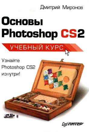 Основы photoshop cs2