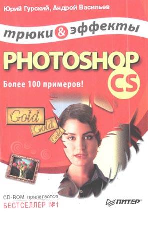 Трюки и эффекты в photoshop cs